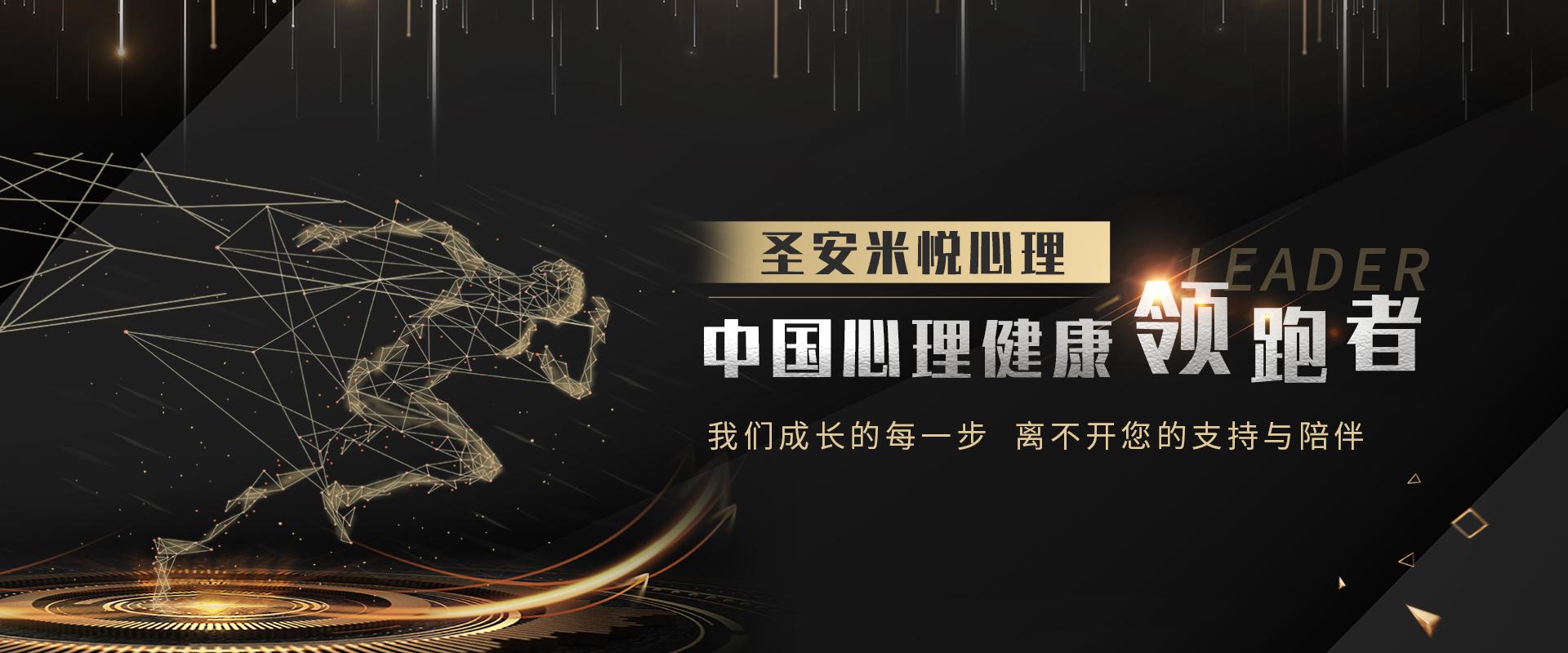 银河国际app下载系列银河娱乐手机app下载中心-中国心理健康领跑者